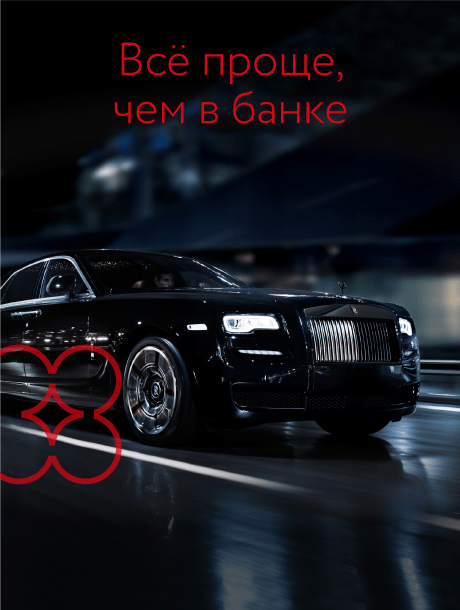 Автоломбард волгоградский проспект в залоге авто в банках актау